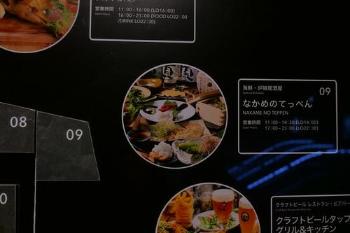 Shibuya Stream 3rd Floor 012