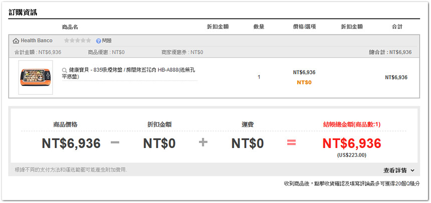 Qoo10 全球購物網 教學 步驟