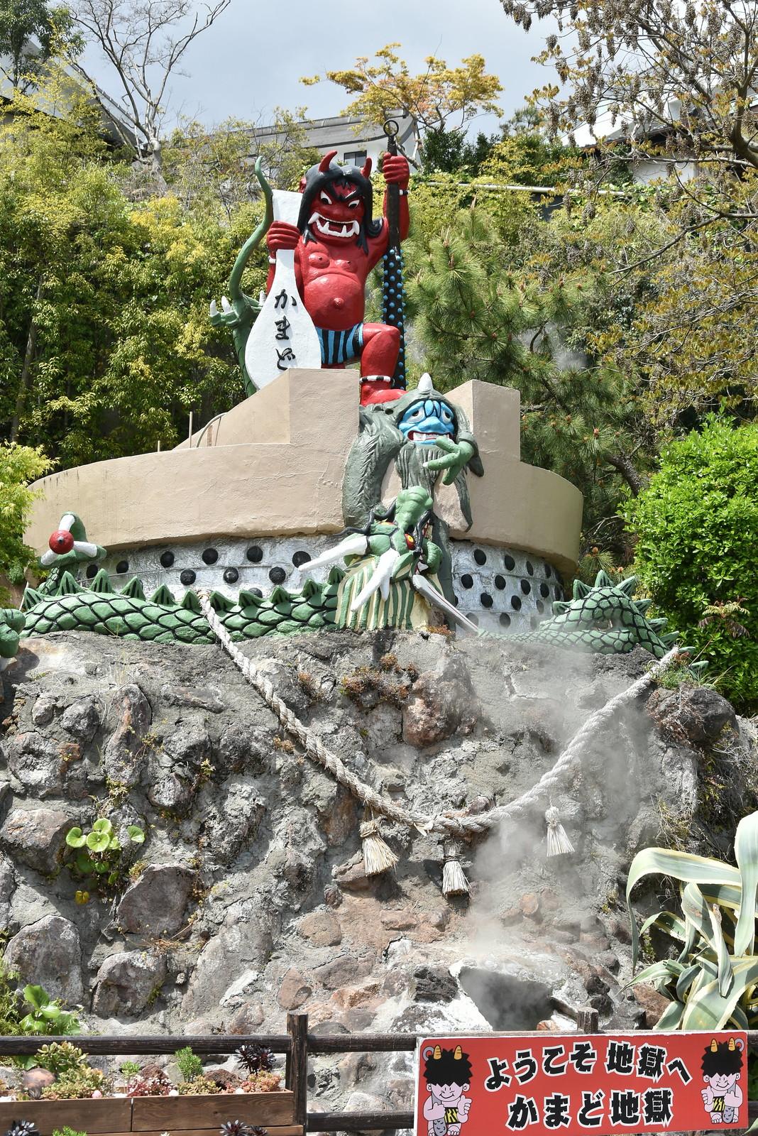 7 enfers de Beppu - Kamado Jigoku