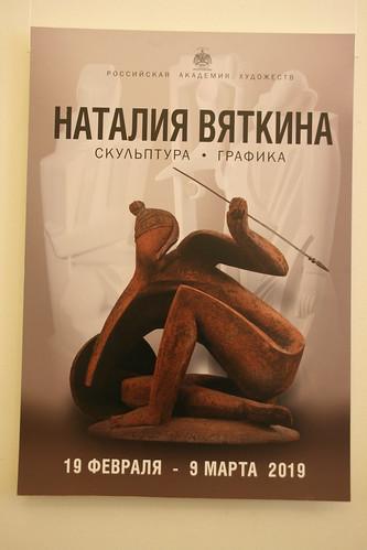 Выставка Наталии Вяткиной