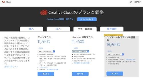 Adobe CC 7割引(ただしアカデミック版)