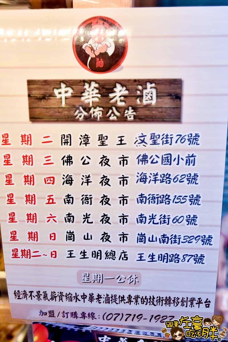 中華老滷(夜市滷味小吃)-11
