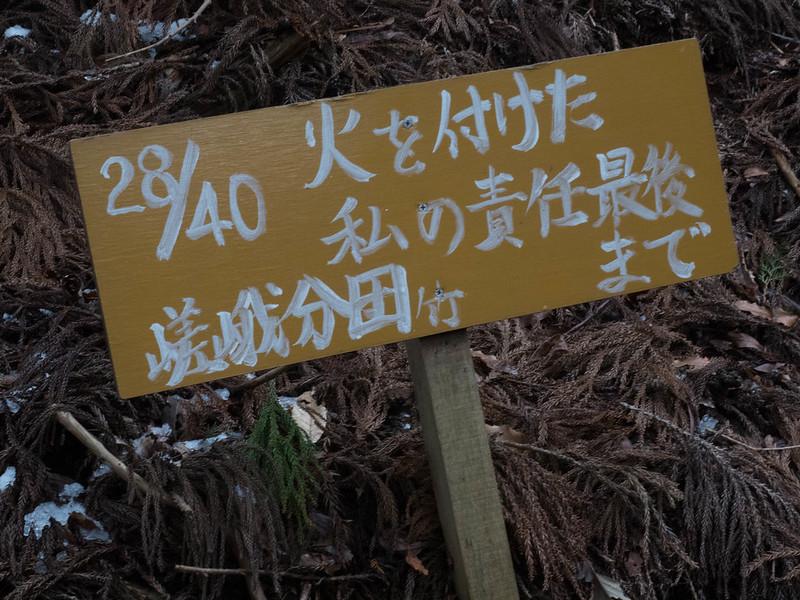 20170317-愛宕山_0160.jpg