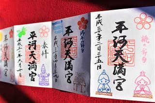 hirakawatenmangu-gosyuin022   by jinja_gosyuin