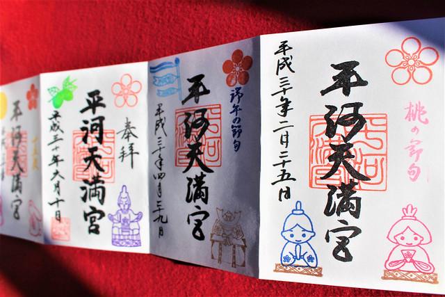 hirakawatenmangu-gosyuin022