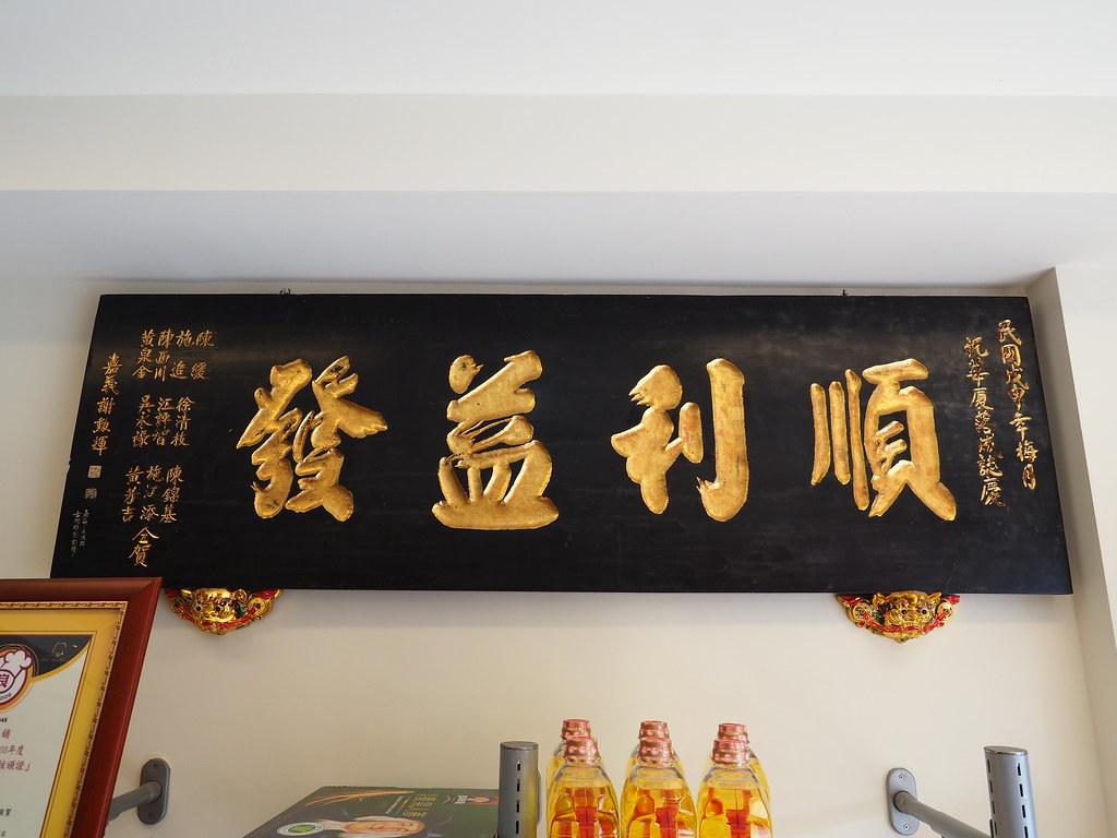 鹿草餅舖 (2)