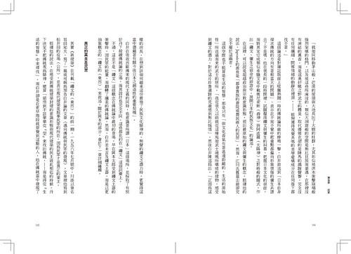 日本建築的覺醒:尋找文化識別的摸索與奮起之路