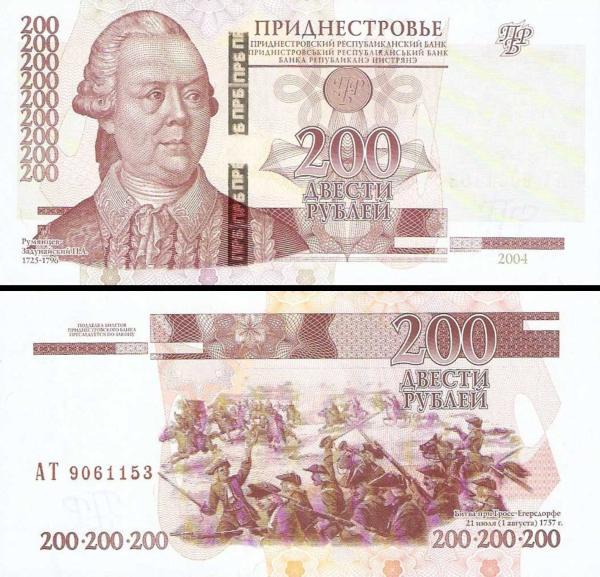 200 Rubľov Podnestersko 2004, P40b