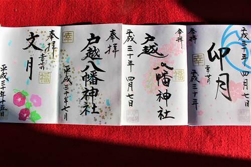 togoshihachiman-gosyuin011 | by jinja_gosyuin