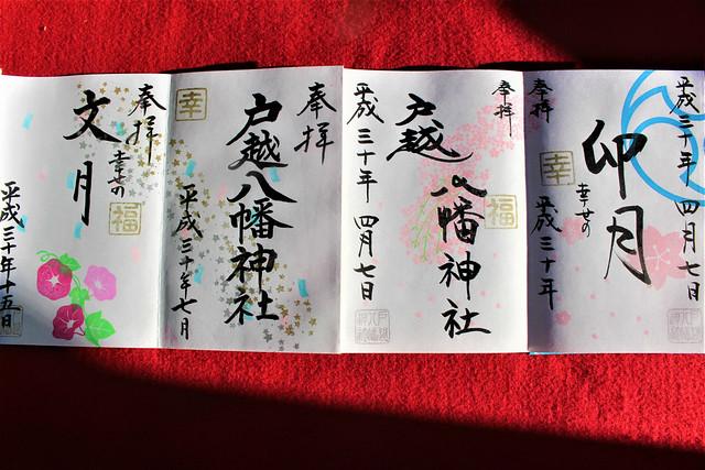 togoshihachiman-gosyuin011