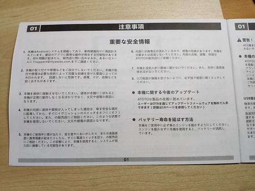 ATOTO カーナビ 開封 (11) | by GEEK KAZU