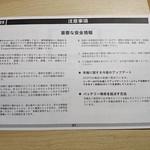ATOTO カーナビ 開封 (11)