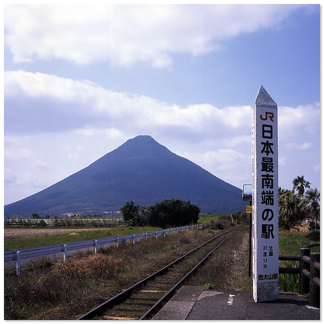 Nishi-Ōyama Station - 西大山駅