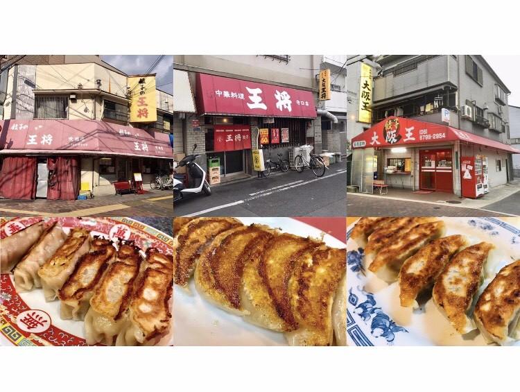 月刊 大阪餃子通信〈春の増刊号〉