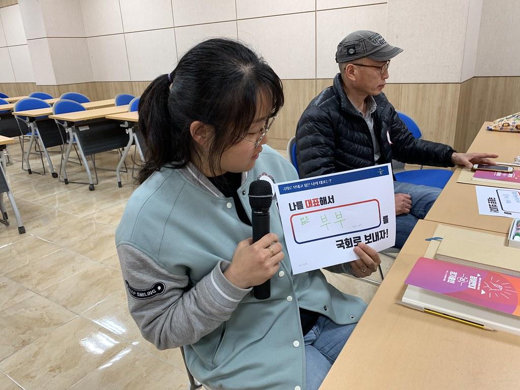 20190328_대전지역회원만남의날