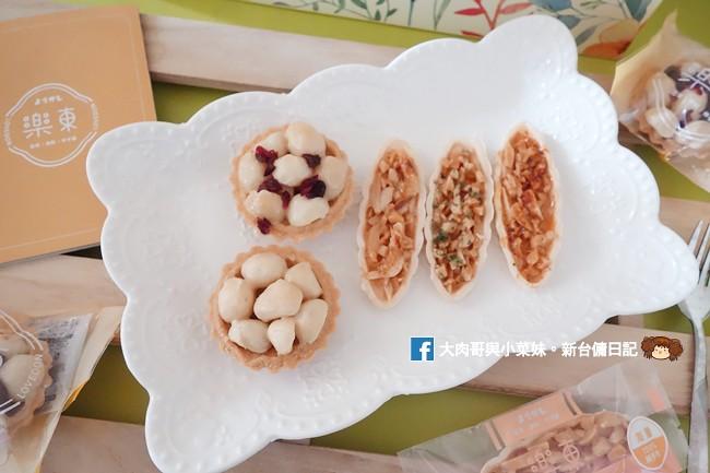 《母親節禮盒推薦》樂東菓子~多種口味的台北夏威夷豆塔+杏仁摩那卡,健康好吃伴手禮/三節禮品
