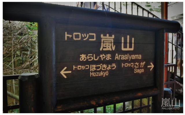 嵐山半日遊-19