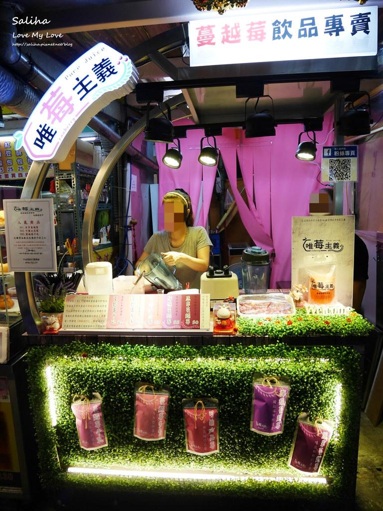 台北南機場夜市小吃美食餐廳推薦唯莓主義果汁 (2)