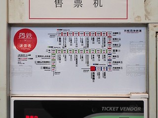 Tantetsu Nishi-Maizuru Station | by Kzaral