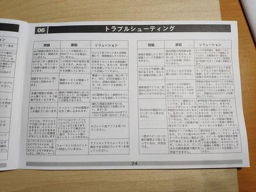 ATOTO カーナビ 開封 (34) | by GEEK KAZU