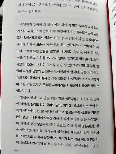 독서노트 | 함석헌사상 깊이 읽기