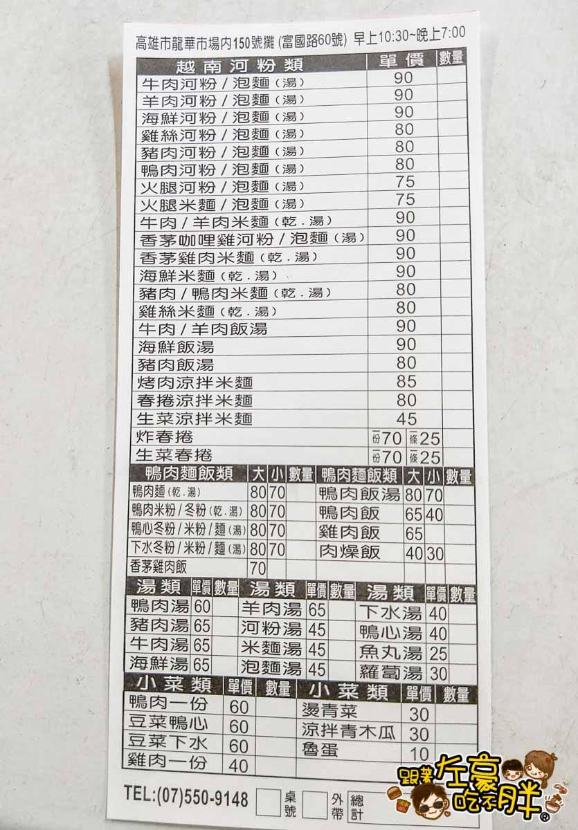 龍華市場越南美食-7
