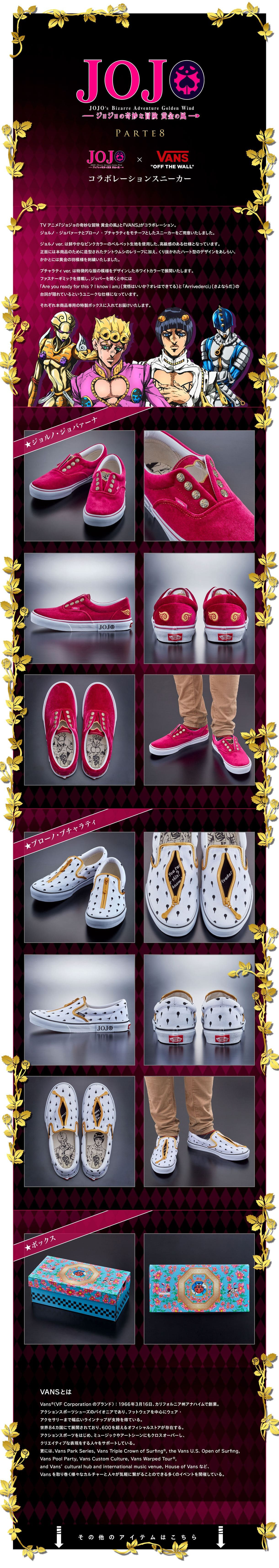 《JoJo的奇妙冒險 第五部 黃金之風》X VANS 「喬魯諾/布加拉提 風格休閒鞋」!【ジョジョの奇妙な冒険 黄金の風×VANS】コラボレーションスニーカー