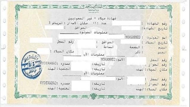 2420 Procedure to get Birth Certificate in Saudi Arabia 01