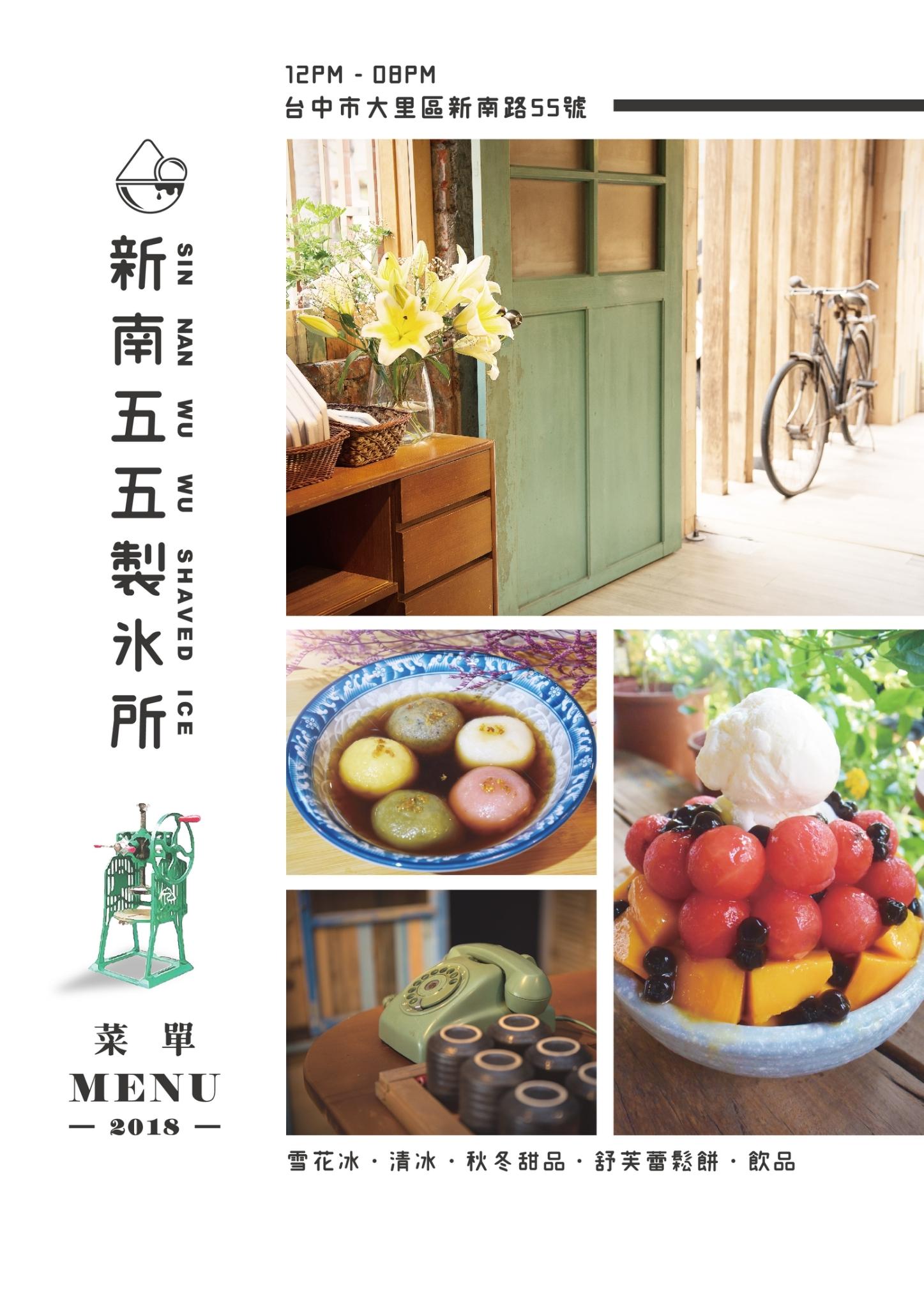新南五五製冰所 菜單 台中大里冰店10