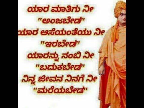 Swami Vivekananda Inspirational Quotes Kannada For Drug Re Flickr