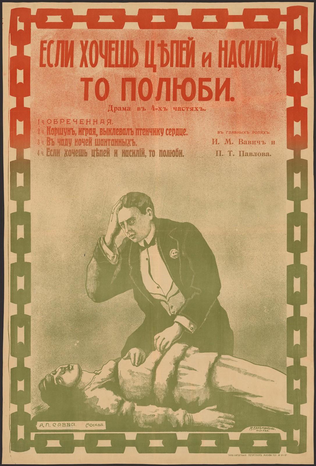 1916. «Если хочешь цепей и насилий, то полюби»
