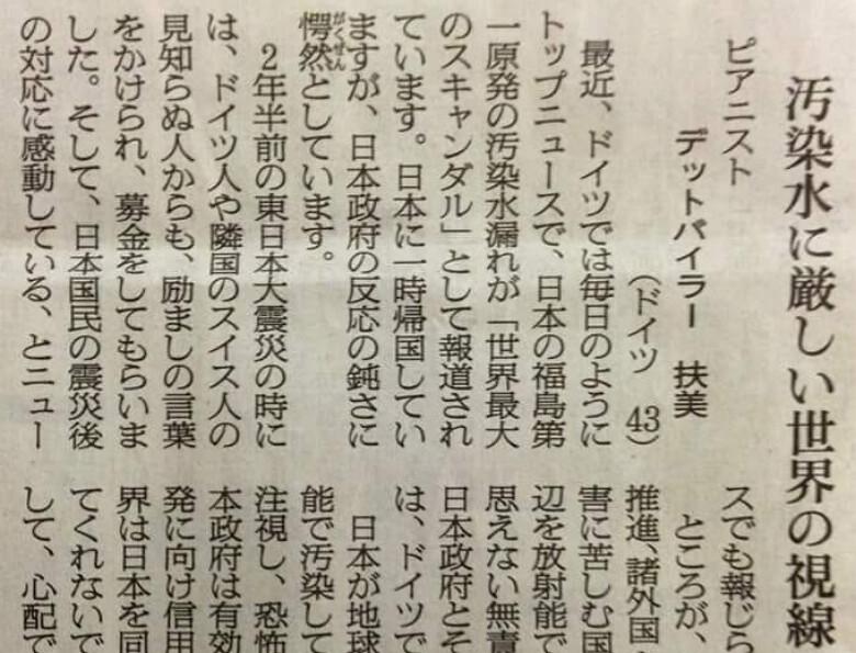 """2013年讀者投書指出,德國天天以頭條報導福島輻污水洩露, 稱其為""""世界最大醜聞"""",但日本政府反應遲頓。"""