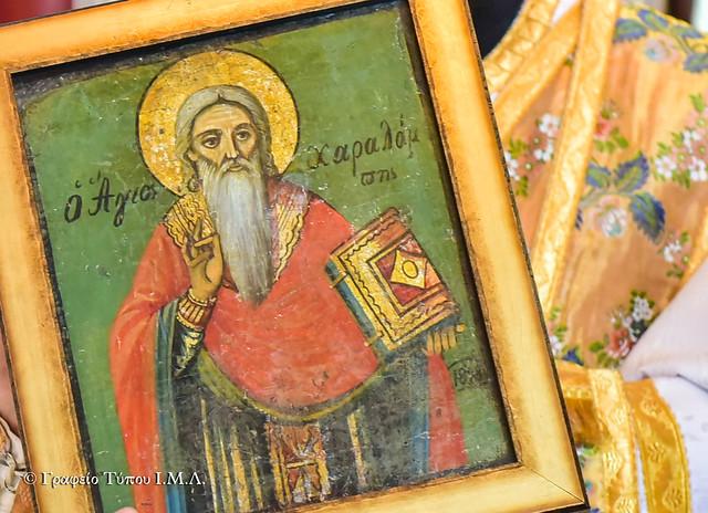1. Πανηγυρική Θεία Λειτουργία Αγίου Χαραλάμπους (0)