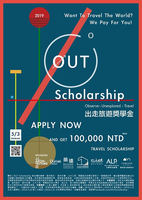 2019 OUT Scholarship 出走旅遊獎學金