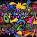 """ पारंगत मण्डी होली ""|"" Profound Mandi Holi "" 4K UHD Short Film by #SDBWP #gtfas #deepMotionsPictures  #VFXbyTeamAndrewJames #LupenPostEdits #DirectorDeep #MasterCuts #deepUHdrFX releasing soon   with   AnuRaj Wedding from Shimla Kotkhai 2018 Wedding High"