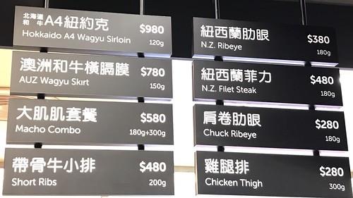 台北 鉄火牛排