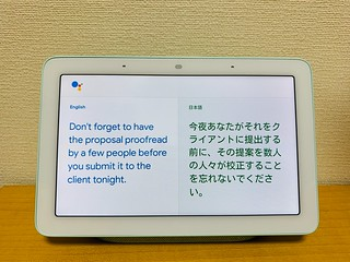 Interpreter Mode with Google Assistant on Home Hub | by BLOG of Daisuke