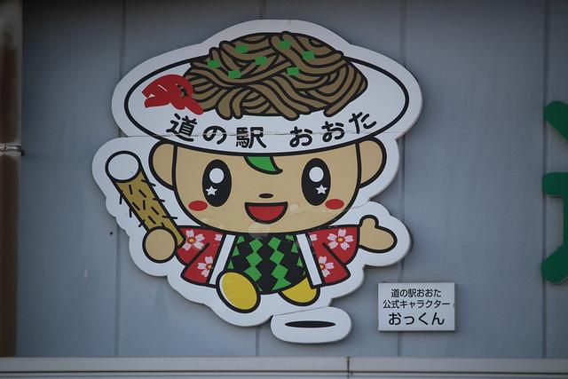 seradatoshogu-gosyuin068