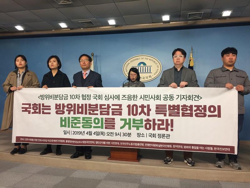 20190404_방위비분담금 비준동의거부 국회기자회견