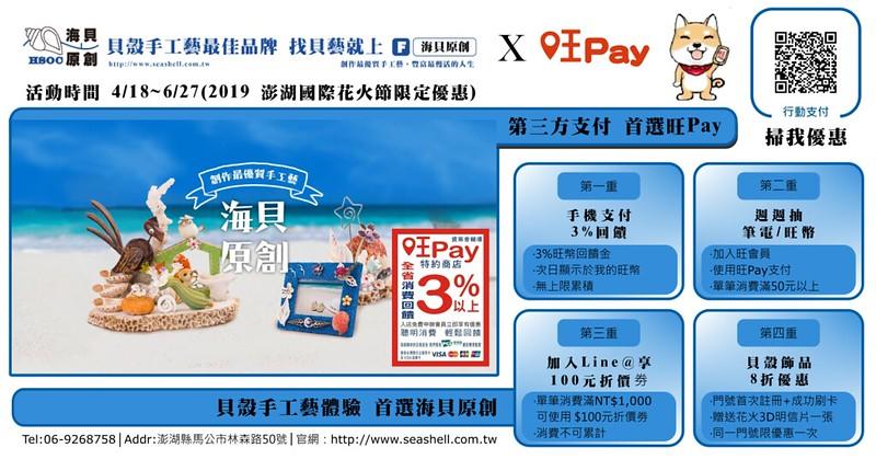 海貝原創X旺Pay(花火節限定)