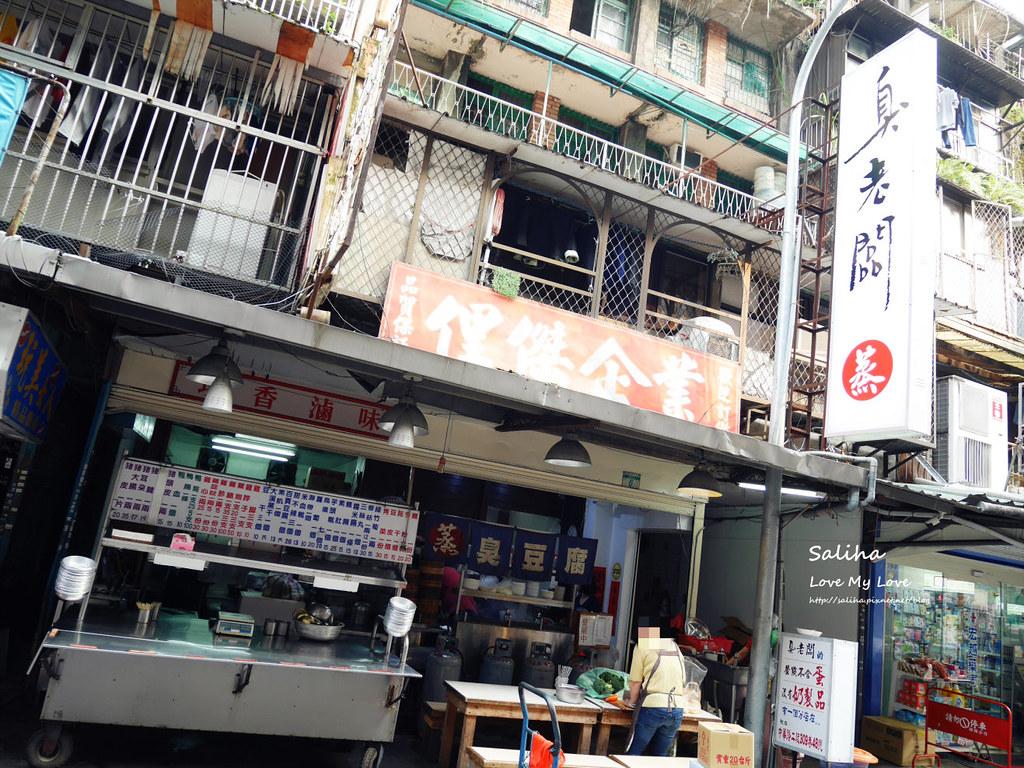 台北南機場夜市小吃美食餐廳推薦米其林臭老闆全素素食臭豆腐 (4)