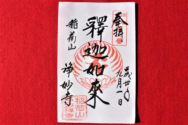 jomyoji-gosyuin021