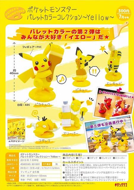 奇譚俱樂部 《精靈寶可夢》「調色板顏色收集系列 ~黃色~」! ポケットモンスター パレットカラーコレクション~Yellow~