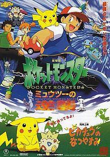 220px-Pokemon-mewtwo-strikes-back