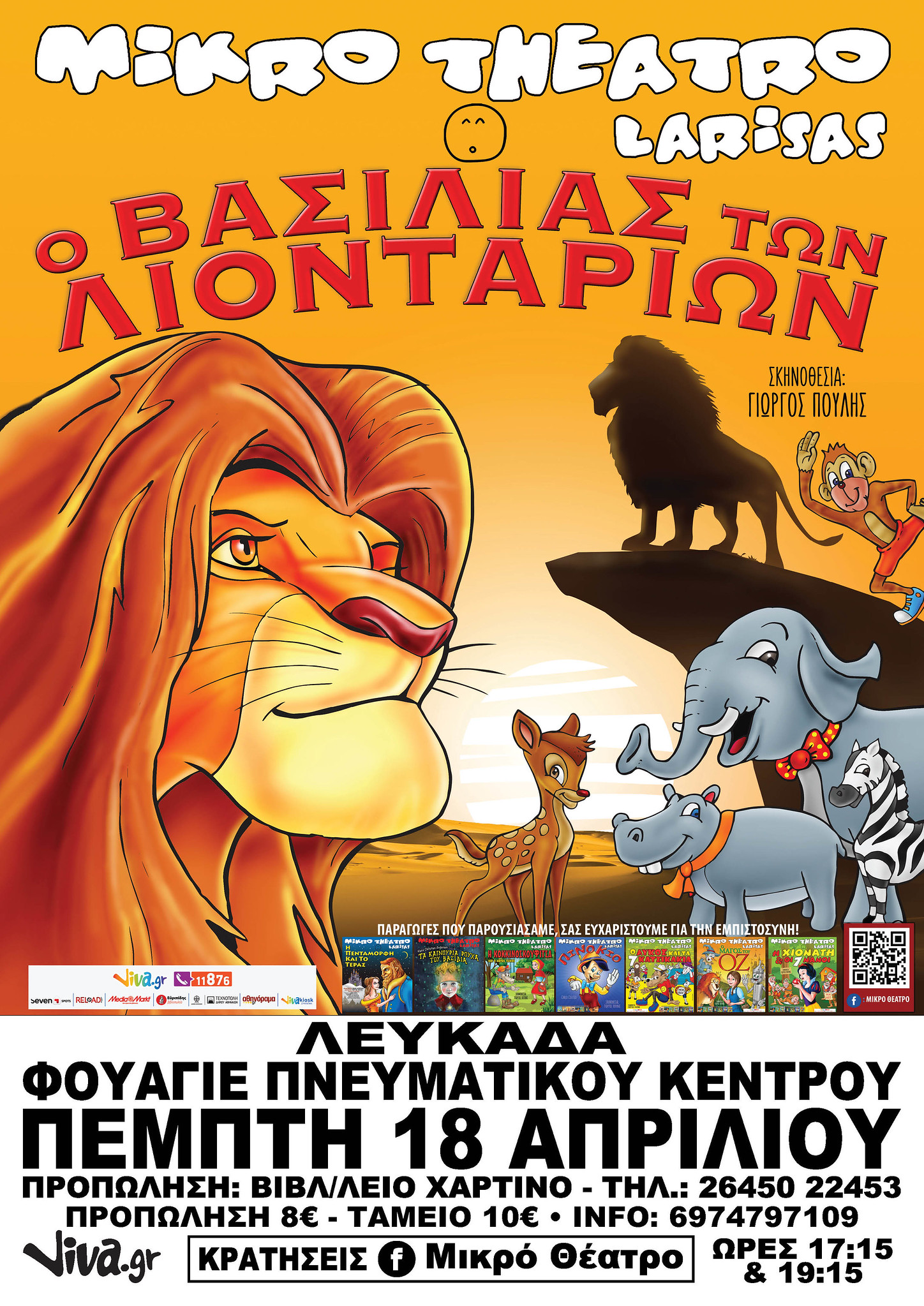 47.8x67.6poster LION_ LEFKADA
