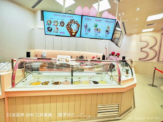 31冰淇淋 台中 三井美食 12