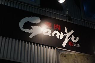 Ganryu(江古田) | by 練馬・桜台情報局