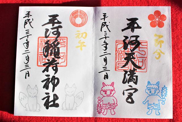 hirakawatenmangu-gosyuin011