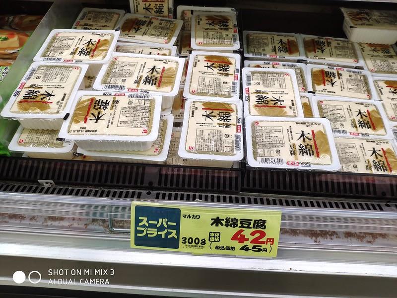 豆腐45円