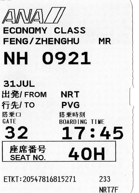 7-4-20090731-去程登机牌